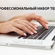 Профессиональный набор текста на русском и казахском фото