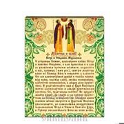Табличка МДФ Молитва о семье св. блгв. Петру и Февронии фото