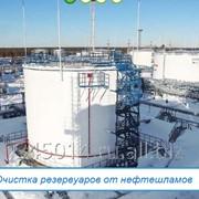 Очистка резервуаров от нефтепродуктов фото