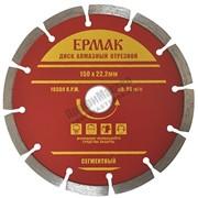 Диск алмазный отрезной сегментный Модель: ф 150х22,2мм ЕРМАК фото
