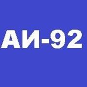 """Бензин автомобильный неэтилированный """"Регуляр-92"""" (АИ-92-К4) фото"""