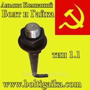 Болт фундаментный изогнутый тип 1.1 М30х600 (шпилька 1.) Сталь 35. ГОСТ 24379.1-80 (масса шпильки 3.77 кг ) фото