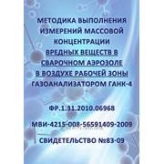 Методика выполнения измерений массовой концентрации вредных веществ в сварочном аэрозоле фото