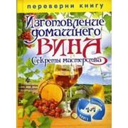 Переверни книгу. Изготовление домашнего вина. Секреты мастерства. Изготовление самогона. Секреты живой воды фото