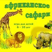 Настольная игра Африканское сафари фото