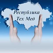 Республика Тех Мед - ремонт и сервисное обслуживание мед.оборудования. фото