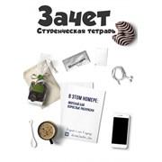 """Студенческая тетрадь """"ЗАЧЕТ"""". 100% отдача фото"""