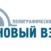 "Полиграфическое предприятие ""Новый взгляд"" фото"