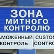 Услуги таможенного брокера. фото