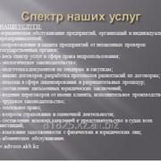 Составление письменных юридических заключений фото