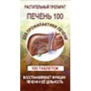 Печень 100 - улучшает отток желчи, обеспечивает защиту, предотвращает образование камней. фото