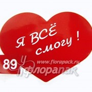 Наклейка сердце №89 (10шт.=1уп.) фото