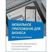 Создание мобильных приложений (android и IOS) и мобильных сайтов фото