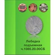 Лебёдка подъемная ч.1085.20.00СБ фото