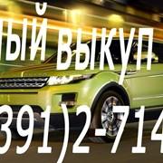 Выкуп шин и дисков в Красноярске. Скупка авто