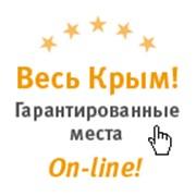 Бронирование отелей, гостиниц, пансионатов, санаторий, базы отдыха Крыма в реальном времени. фото