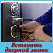 Ремонт замков-недорого поменяем и отремонтируем замки личинки в металлической двери 8747-788-09-09.8701-788-09-09. фото