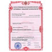 Сертификат пожарной безопасности (пожарный сертификат) противопожарной службы Министерства по Чрезвычайным Ситуациям Российской Федерации фото