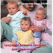 Градация лекал детской одежды для грудничков фото