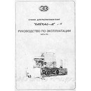 Станок для распилки плит «Байкал-М» фото