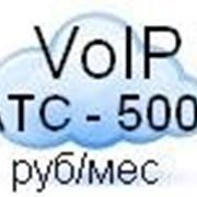 Виртуальная АТС (VoIP АТС) фото
