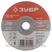 Круг отрезной абразивный ЗУБР по нержавеющей стали, для УШМ, 150х1,6х22,2мм фото