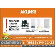 Договор на сервисное обслуживание котлов + пакет документов для ГОРГАЗа Baxi Ferroli Protherm Electrolux фото