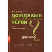 Дождевые черви - книга И. Н. Титова