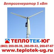 Ветрогенератор 5 кВт фото