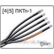 Концевые муфты на напряжение до 1кВ для кабеля с пластмассовой изоляцией фото