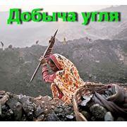 Уголь бурый 2БОМСШ (0-50) фото