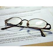 Правовой аудит учредительных и типовых документов организации с письменным заключением фото