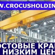 Мостовой кран 45 т фото