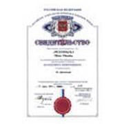 Регистрация интеллектуальной собственности фото