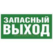 Знак «Указатель запасного выхода» фото
