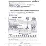 Газовый конденсат, пл. 0.785, в Саратовской области