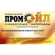 Смазка индустриальная Униол-2М/2 фото