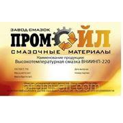 Смазка термостойкая ВНИИНП-220 фото