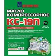 Масло компрессорное КС-19 канистра 2,3 л фото