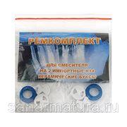 Ремкомплект для вентильной головки РОССИЯ R15 для импортных смесителей фото