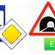 Дорожные знаки ГОСТ 14918-80