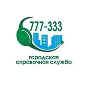 Городская Справочная Служба 777-333 фото