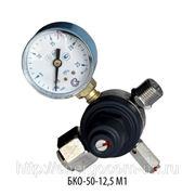 Редуктор кислородный малогабаритный БКО-50-12,5 М1 (вход - гайка W21,8-1/4, выход - выходная втулка М16х1,5) фото