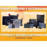 Ремонт радиаторв и интеркулеров автомобилей