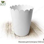 Упаковка для попкорна 1500 мл, белая (45 шт. в упаковке, бумага) фото
