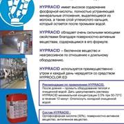 Кислотное моющее средство на основе фосфорной кислоты - HYPRACID фото