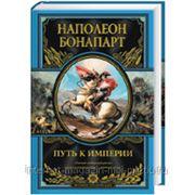 Наполеон Бонапарт. Путь к империи фото