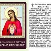 Какому святому поставить свечку беременной 29