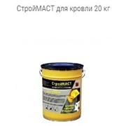 Мастика битумно-резиновая с армированием холодная СтройМАСТ для кровли 20 кг фото