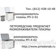 Размораживатели плазмы РП2-01, РП4-02 от ООО «Петромедснаб» фото